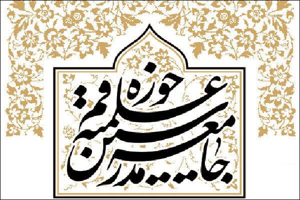 پیام تسلیت جامعه مدرسین حوزه علمیه قم در پی درگذشت آیت الله سید محمد نقی شاهرخی(ره)
