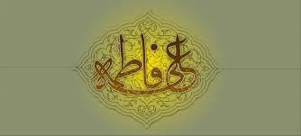 علی وفاطمه جملاتی که حضرت علی(ع) در وصال و همچنین وداع با حضرت فاطمه(س) گفت