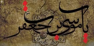 موسی بین جعفر عادت امام و پیشوا موسی کاظم (ع) در زندان