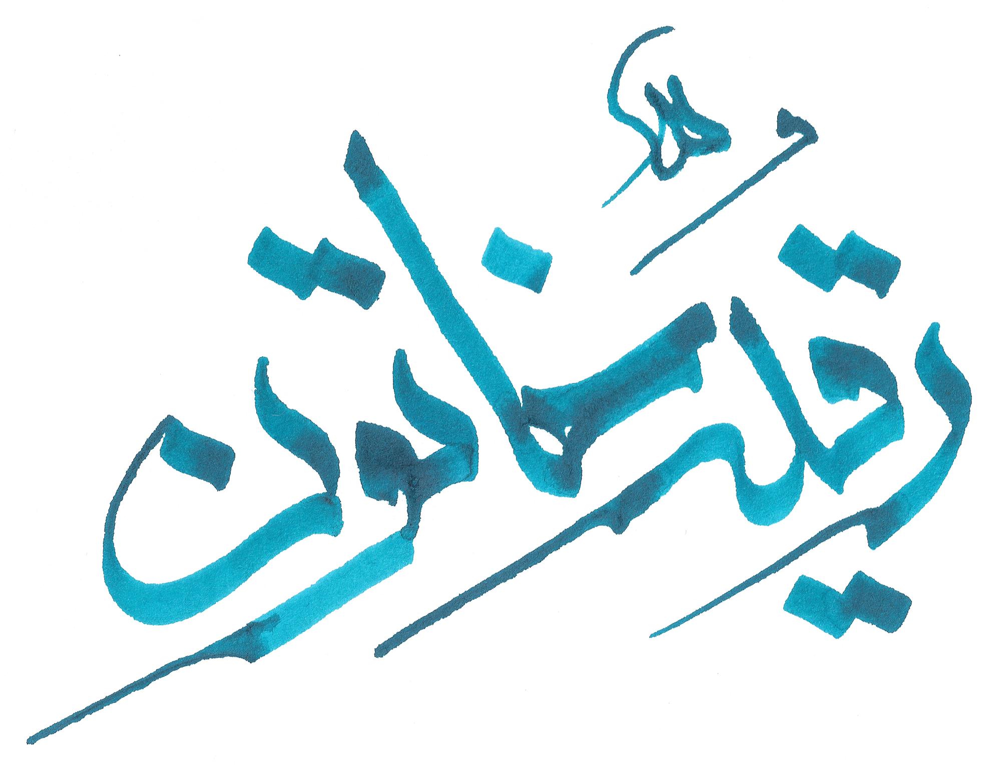 261 نگاهی به زندگی حضرت رقیه (س) به مناسبت ولادت حضرت رقیه(س)