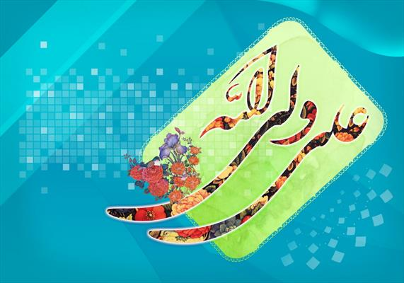 Image result for شیوه نظارت حکومتی امام علی علیه السلام