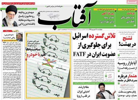 jaaar.com-aftab-e-yazd