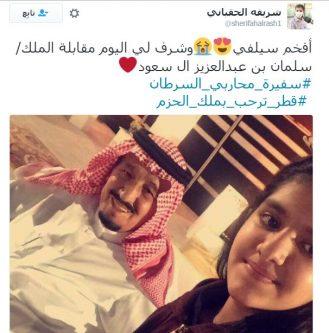 سلفی دختر قطری با سلمان بن عبدالعزیز، پادشاه سعودی