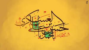 حسن عسکری روایتی در مورد استغاثه شیعیان به مادر امام و پیشوا حسن عسکری(ع)
