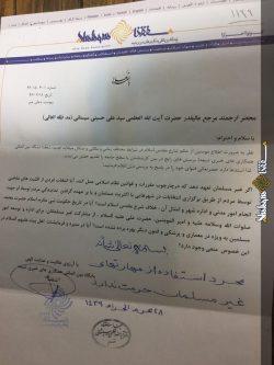 fatwaayatollahsistani e1509885322933 250x333 استفتاء از حضرت آیت الله سیستانی: «مجرد بهره بری و استفاده از تجربه و مهارت بالا های غیر مسلمان حرمت ندارد»