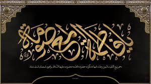 فاطمه معصومه دو روایت از چگونگی تشییع حضرت معصومه(س)