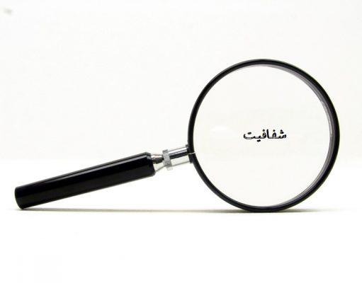شفافیت حکومت ها در سرزمین های ایده آلیستی