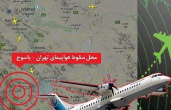 هیچ اثری از هواپیمای سقوط کرده  در  نقاط پیش بینی شده نیست