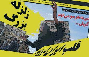 «زلزله کرمانشاه و مطالبهگری در رسانهها»؛ مهمترین خبر ۹۶ به روایت سردبیر «سیاست روز»