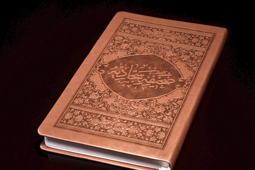 %name در صورتی که حاکمی دچار خود پهناور و بزرگ بینی شد،آن دعا را بخواند