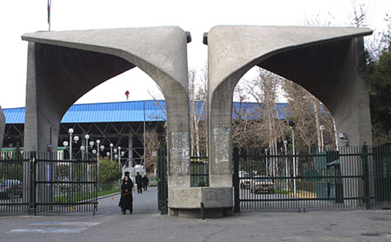 ثبت نام طرح دانشگاه تهران