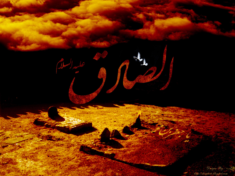 عکس برای شهادت امام صادق ع