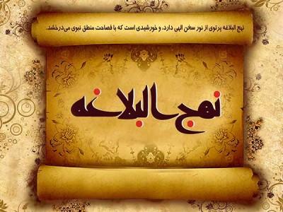 نخستین خطبه امام علی علیه السلام پس از خلافت