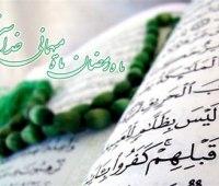 %name ۳نعمت پهناور و بزرگ جهت افرادی که در راه رضای خداوند تبارک و تعالی قدم بر می دارند/تفسیر دعای روزنهم ماه رمضان