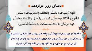 %name ستر و همچنین عفاف/ تفسیر دعای روز دوازدهم ماه رمضان