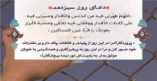 %name تأثیرگذاری غذاهای حلال در استجابت دعا/ تفسیر دعای روز سیزدهم ماه تبریک و مبارک رمضان