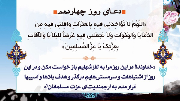 %name آثار گناه / تقسیر دعای روز چهاردهم ماه رمضان