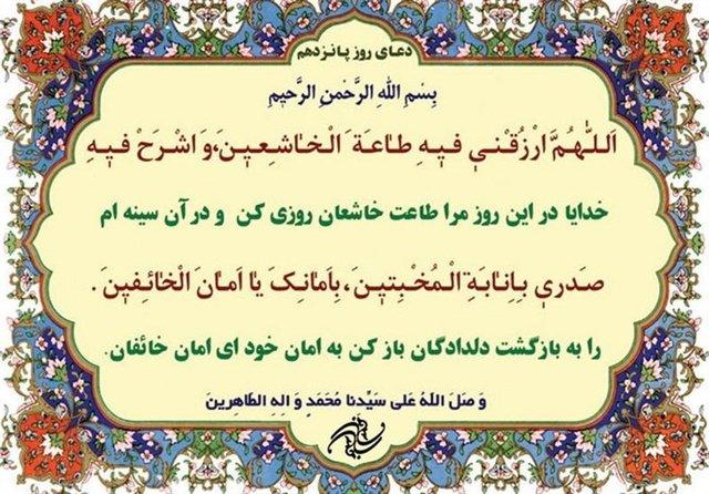%name طاعت بندگان خاشع و همچنین خاضع / تفسیر دعای روز پانزدهم ماه تبریک و مبارک رمضان