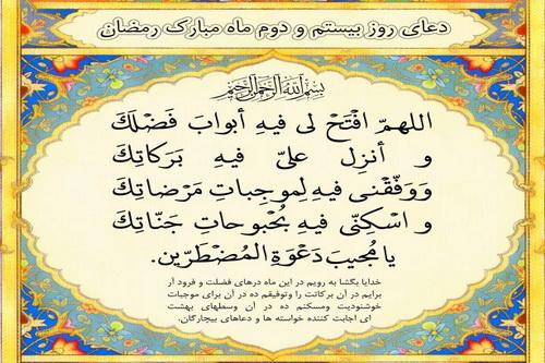 %name کلیدهای رضایت الهی / تفسیر دعای روز بیست و همچنین دوم ماه رمضان