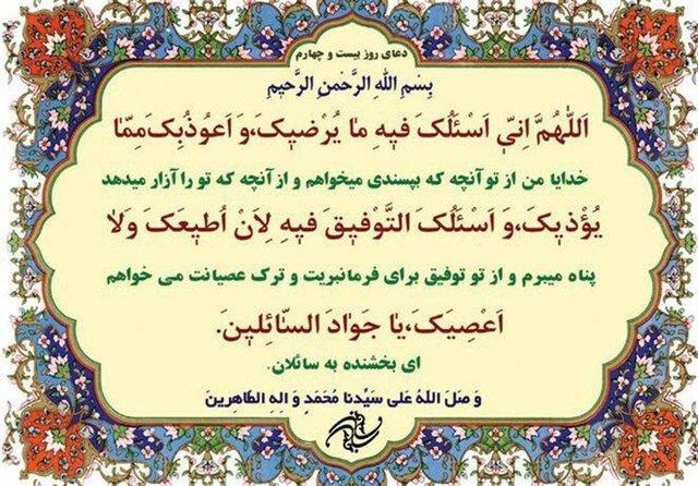 %name دوری از خشم پروردگار/ تفسیر دعای روز بیست و همچنین چهارم ماه رمضان