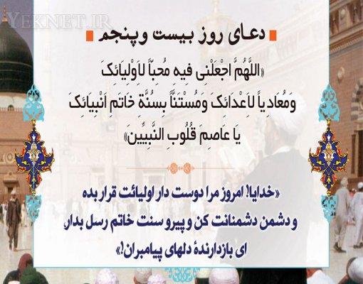 %name کدامیک از دستگیره های ایمان محکم تر می باشد؟/ تفسیر دعای روز بیست و همچنین پنجم ماه رمضان
