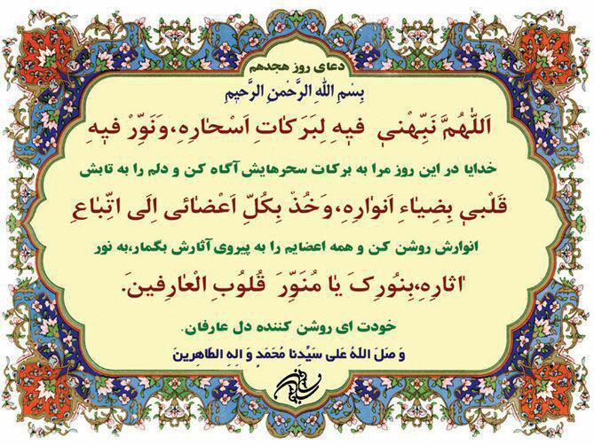 %name تشعشع انوار الهی در سحر/ تفسیر دعای روز هجدهم ماه تبریک و مبارک رمضان