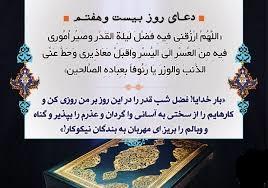 %name ثواب و فضیلت شب قدر/ تفسیر دعای روز بیست و همچنین هفتم ماه تبریک و مبارک رمضان