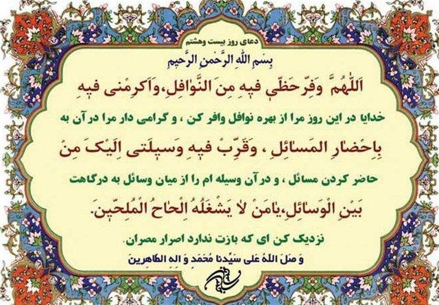 %name در «دعا» از خداوند چه بخواهیم؟/ تفسیر دعای روز بیست و همچنین هشتم ماه تبریک و مبارک رمضان