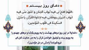 %name تلاوت قرآن و همچنین نورانیت / تفسیر دعای روز بیستم ماه تبریک و مبارک رمضان