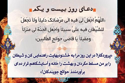 %name راههای دفع شیطان و همچنین ریشه غیبت / تفسیر دعای روز بیست و همچنین یکم ماه رمضان