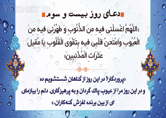 %name معنای تقوای قلب/ تفسیر دعای روز بیست و همچنین سوم ماه رمضان