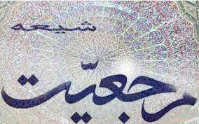 %name برگزاری بزرگداشت دو مرجع تقلید شیعه