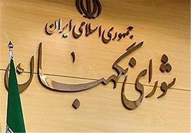 شورای نگهبان لایحه اصلاح قانون مبارزه با پولشویی را تایید کرد