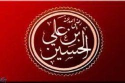 امام حسین (ع) از منظر اهل سنت ایران