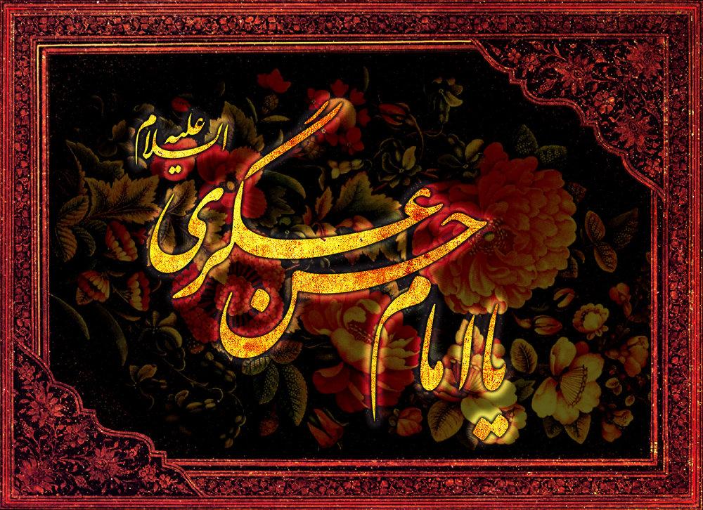%name منزل و خانه امام و پيشوا حسن عسکری (ع) را شبانه تفتیش می کردند/شدت تقیه شیعیان بحدی بود که حتی به امام و پيشوا اشاره هم نمی کردند