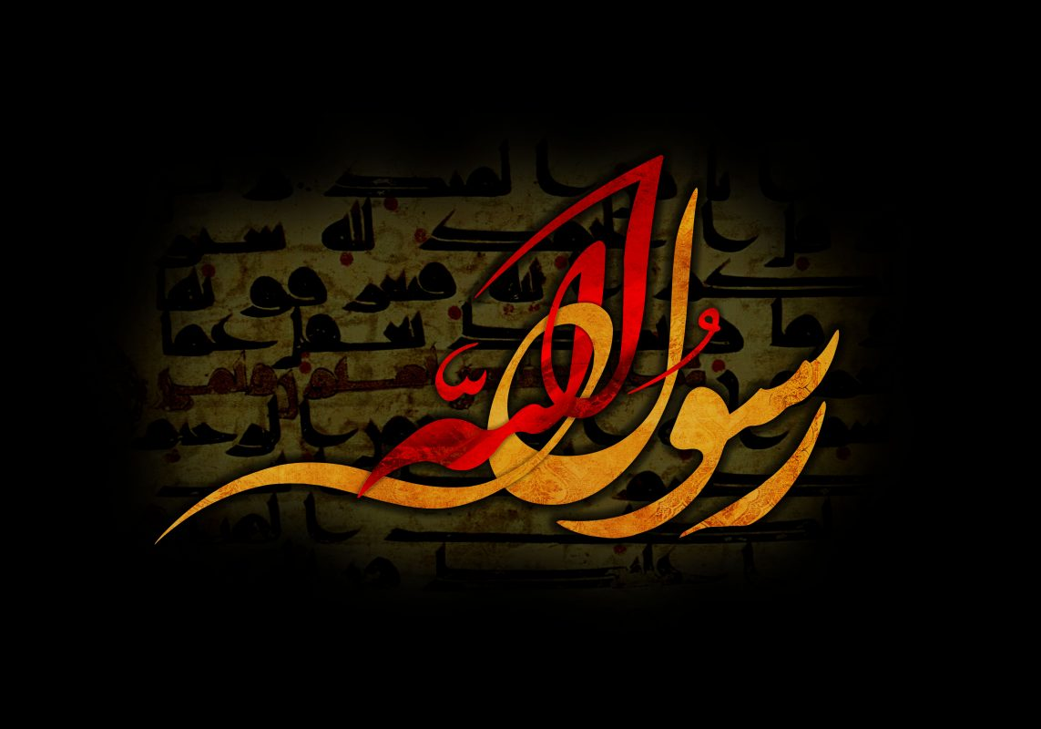 ویدئو : مداحی رحلت پیامبر اکرم (ص)