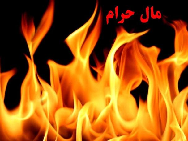 %name آثار حرام خوری / رهاکردن لقمه حرام از دو هزار رکعت نماز مستحبی محبوب تر است