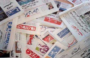 از «رفراندوم محلی»تا«مناقشه مشق شب» در قاب روزنامهها/ گزارش میدانی همدلی از وضعیت بیخانمانهای تهران را بخوانید