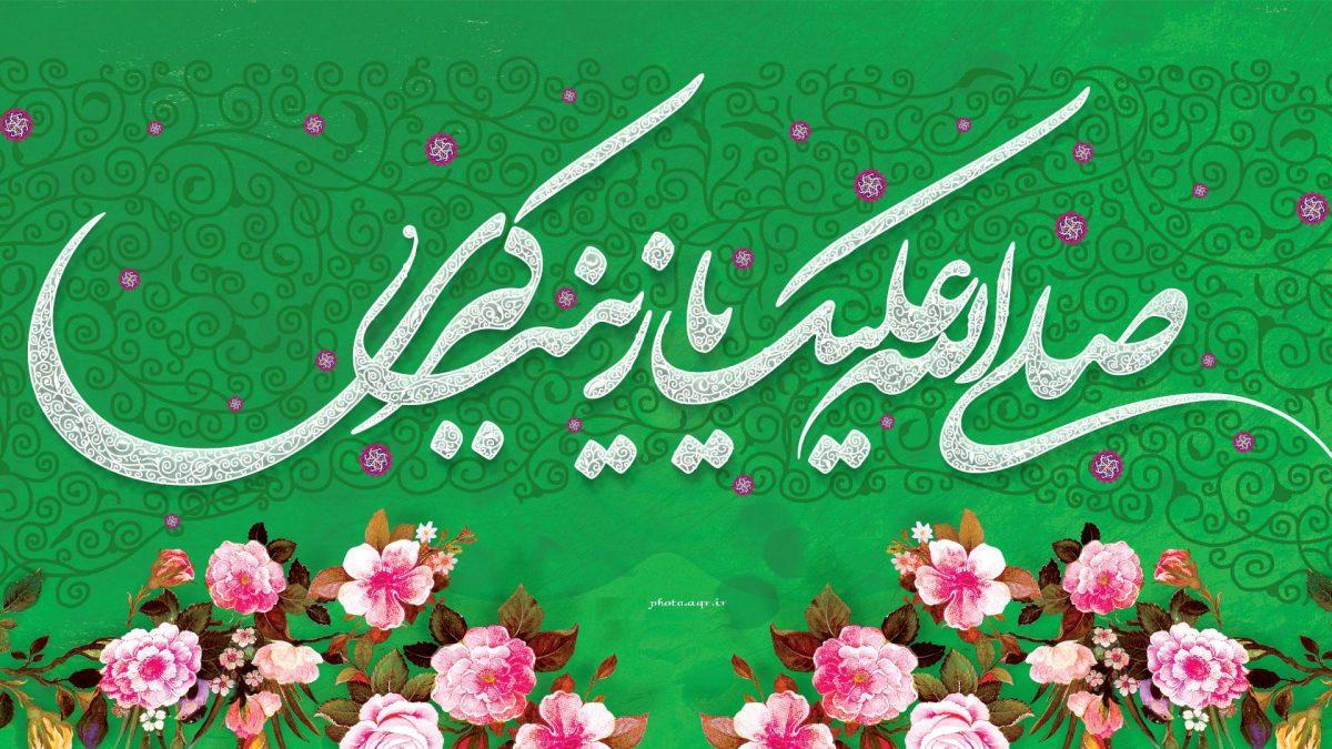 %name ۴۸ لقب برای حضرت زینب (س)