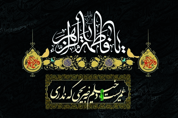 نتیجه تصویری برای شهادت حضرت زهرا