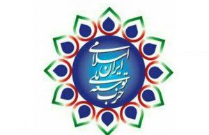 اطلاعیه حزب توسعه ملی ایران اسلامی در محکومیت اقدام تروریستی در استان سیستان و بلوچستان