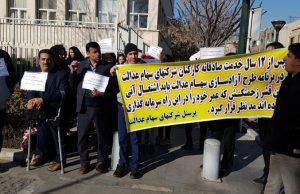 اعتراض کارکنان سهام عدالت به عدم دریافت ۴۸ ماه حقوق
