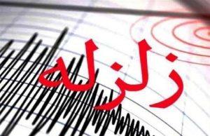 زلزله ۷.۵ ریشتری اکوادور را لرزاند
