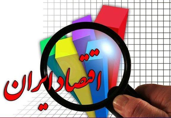 اقتصاد ایران پس از کرونا به کدام سمت می رود؟   خبرگزاری بین المللی ...