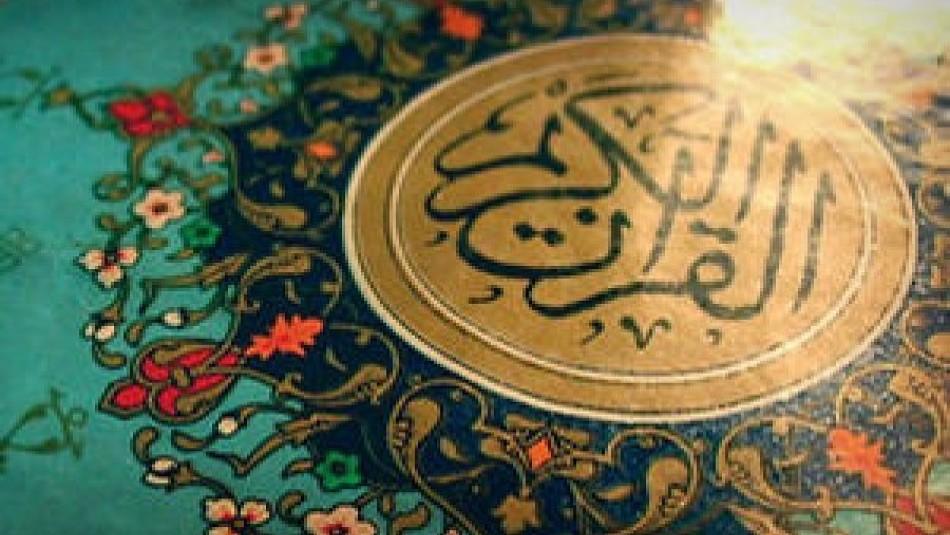 %name مظلوم ترین آیه قرآن کدام است؟