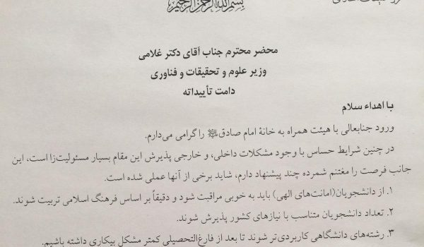 %name نامه سرگشاده حضرت آیت الله سبحانی به وزیر علوم + سند