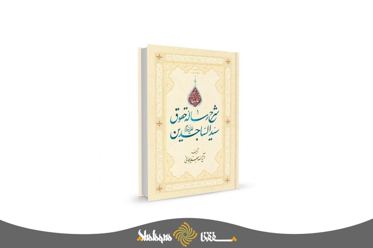 %name رساله حقوق ۴۱/ حق مدعی علیه بر مدعی از منظر امام و پيشوا سجاد(ع)