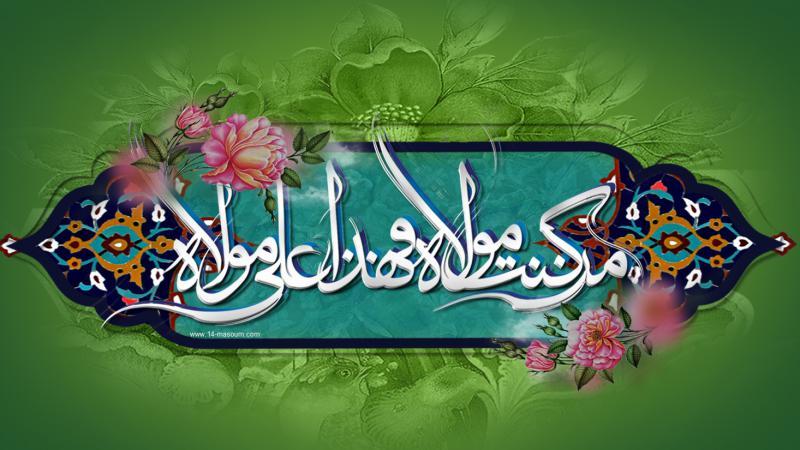اعمال توصیه شده در شب و روز عید غدیر | خبرگزاری بین المللی شفقنا