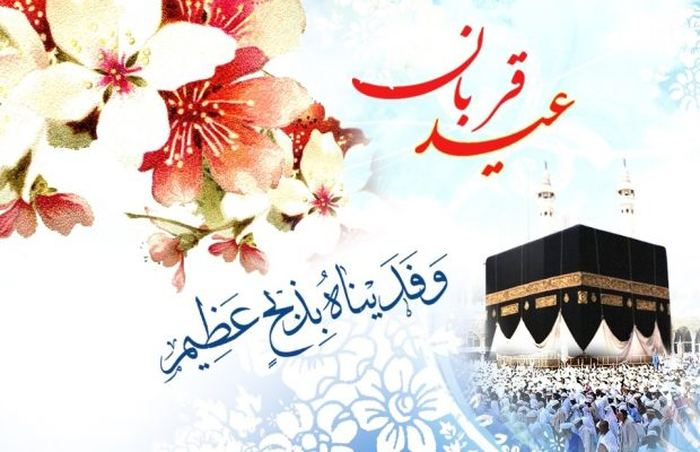عید سعید قربان مبارک