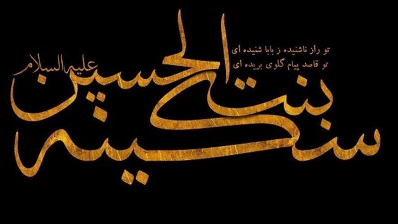 مروری کوتاه بر زندگی حضرت سکینه بنت الحسین(ع) عترتنا